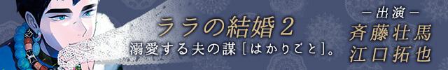 斉藤壮馬 江口拓也 福山潤出演!「ララの結婚2」を配信開始