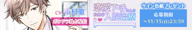 市村徹出演!「恋愛下手さんのための入院治療」色紙プレゼントキャンペーンを開催