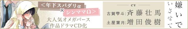 斉藤壮馬 増田俊樹 白石晴香 中島ヨシキ 出演!『嫌いでいさせて』配信開始