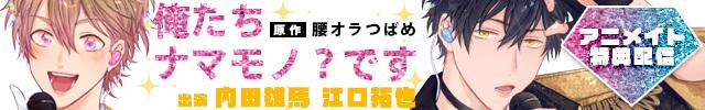 内田雄馬 江口拓也 出演!『俺たちナマモノ?です』配信開始