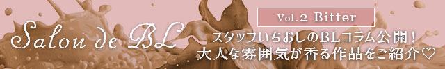 Salon de BL【Vol.2 Bitter】大人な雰囲気が香る作品をご紹介?