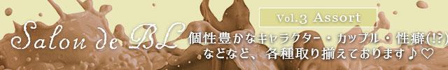 Salon de BL【Vol.3 Assort】大人な雰囲気が香る作品をご紹介?