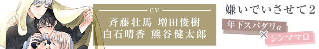 斉藤壮馬 増田俊樹 白石晴香 熊谷健太郎 出演『嫌いでいさせて2』を配信!