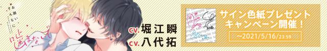 堀江瞬 八代拓 出演!『お願い、そんなに噛まないで』配信開始
