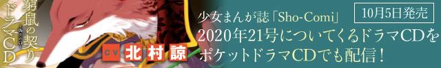 北村諒出演!サイン入りチェキプレゼントキャンペーンを開催
