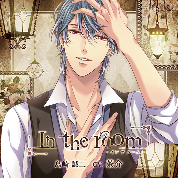 In the room  -イン・ザ・ルーム- セット | In the room  -イン・ザ・ルーム-【出演声優:茶介】