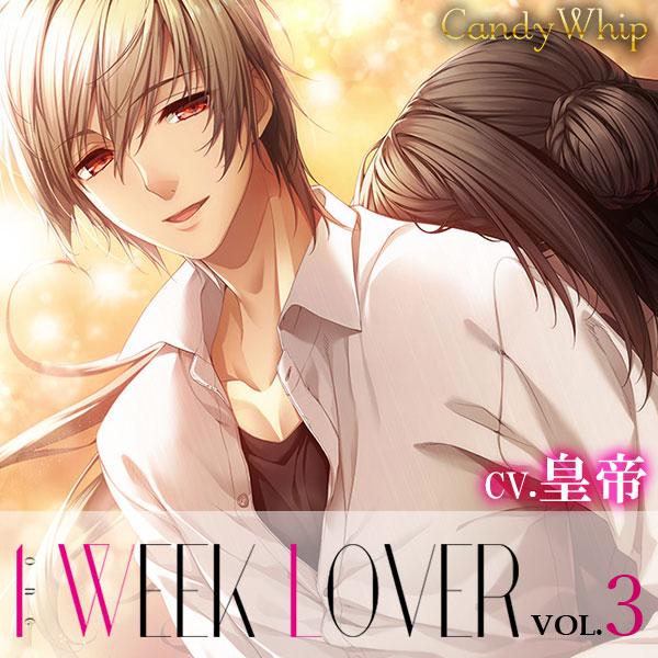 シチュエーションCD 1WEEK LOVER...