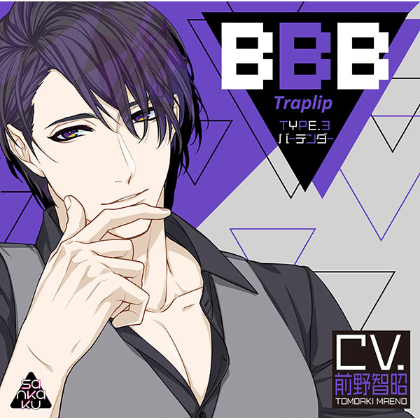 03.Kiss Me Quick | BBB-Traplip- TYPE.3 バーテンダー【CV.前野智昭】