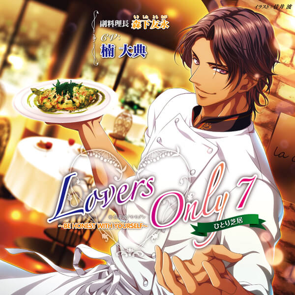 Lovers Only 7 ~BE HONEST WITH YOURSELF~【出演声優:楠大典】の画像,ジャケット シチュエーションCD Lovers Only 7 ~BE HONEST WITH YOURSELF~【出演声優:楠大典】(年上 あまあま) | ポケットドラマCD(ポケドラ)