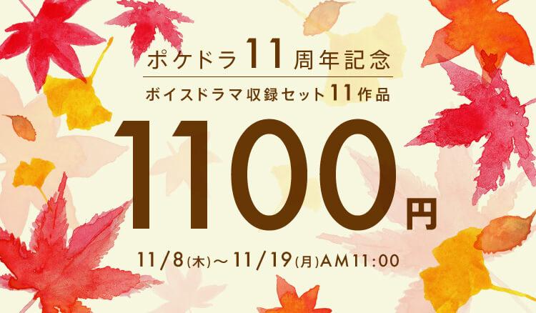ポケドラ11周年企画!ボイスドラマ収録セットが1100円で楽しめる!