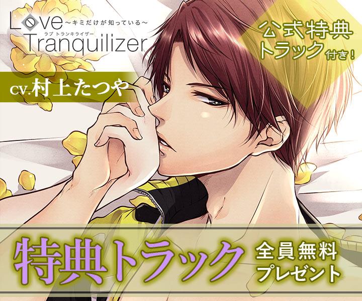 Love Tranquilizer ~キミだけが知っている~ Pt.2 竹宮由貴【出演声優:村上たつや】アニメイト限定盤特典をプレゼント!