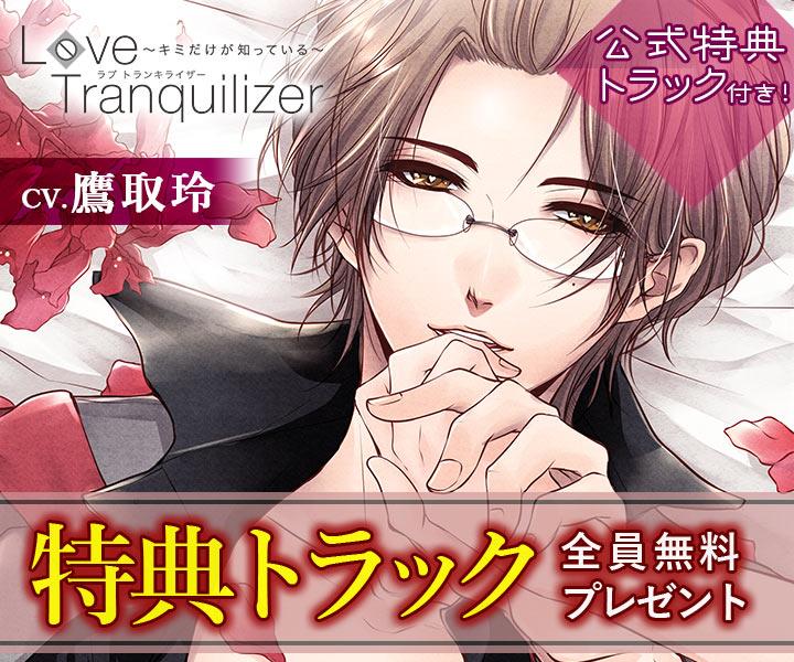 Love Tranquilizer ~キミだけが知っている~ Pt.3 宝梅 一秀【出演声優:鷹取玲】アニメイト限定盤特典をプレゼント!