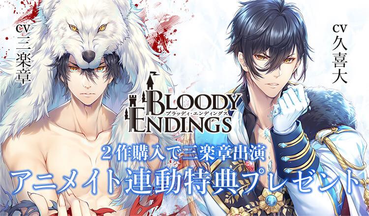 Bloody Endingsシリーズ最新作2作購入でアニメイト連動特典『兄妹プレイ』(CV:三楽章)をプレゼント!
