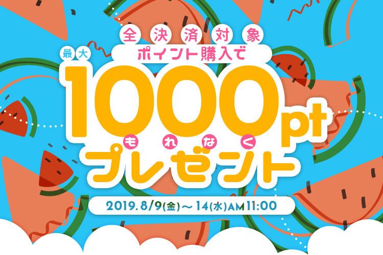 夏の期間限定ポイントアップキャンペーン!クレジットカード決済で最大1000ptを全員にプレゼント!