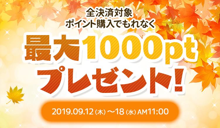 秋の期間限定ポイントアップキャンペーン!ポイント購入で最大1000ptを全員にプレゼント!