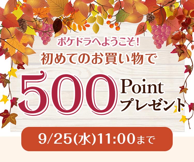 ポケドラへようこそ!はじめてのお買い物で500ポイントプレゼント!