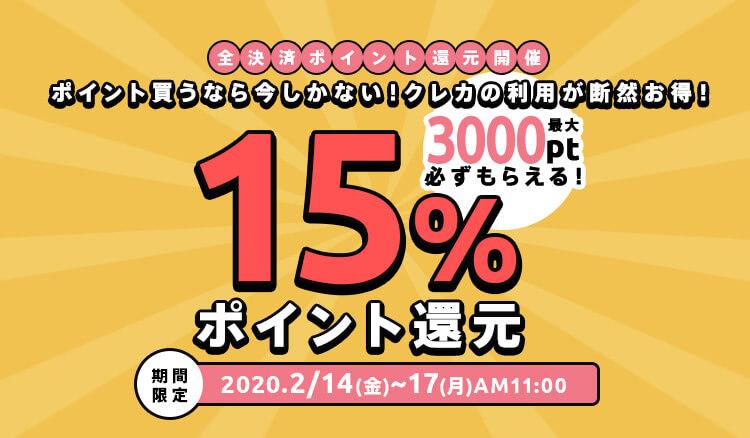 還元率アップ!期間限定ポイント還元キャンペーン!クレカなら最大3000ptを全員にプレゼント!
