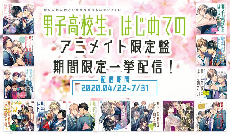 大人気BLCD『男子高校生、はじめての』シリーズ アニメイト限定盤を期間限定で一挙配信!