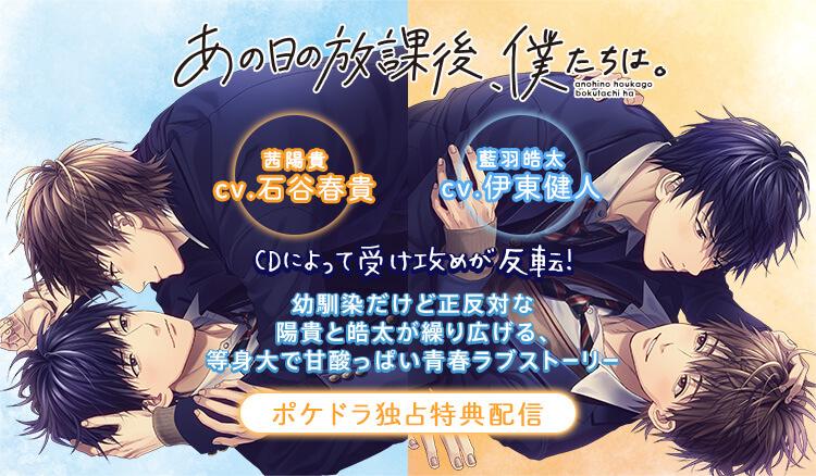 石谷春貴&伊東健人 出演 CDによって受け攻めが反転するBLCD『あの日の放課後、僕たちは ~二人が近づくトワイライト~』ポケドラ限定特典を配信!