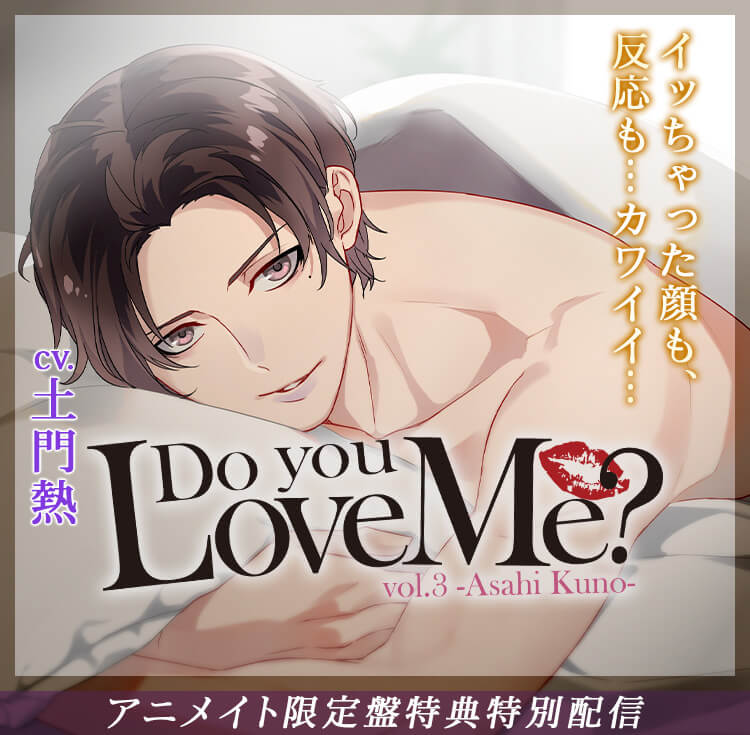 土門熱 出演『Do you Love Me? vol.3 -Asahi Kuno-』アニメイト限定盤特典を配信!