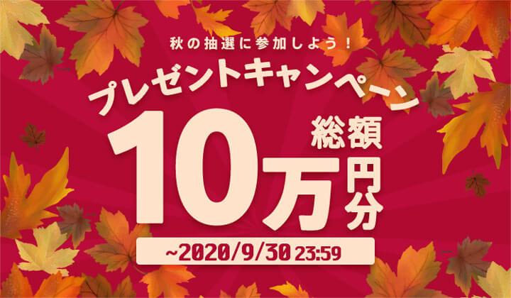 総額10万円分のポイントが当たる!秋のポイントプレゼントキャンペーン開催!