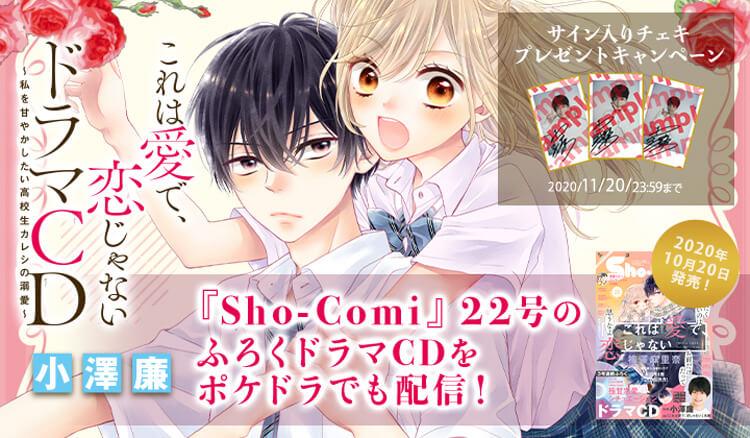 少女まんが誌『Sho-Comi』2020年22号についてくるドラマCDがポケドラでも楽しめる!WEBでしか聴けない録り下ろしトラックも配信!