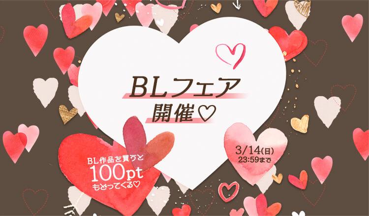 BLCDを買うなら今♡BL作品購入&エントリーで、もれなく100ptがもどってくる!