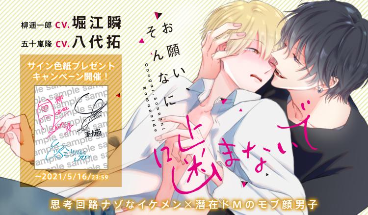 堀江瞬 八代拓 出演『お願い、そんなに噛まないで』配信開始!