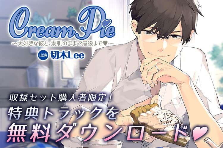 シチュエーションCD「Cream Pie~大好きな彼と、素肌のままで最後までv~」御崎克哉 セット購入者限定でアニメイト特典を配信!