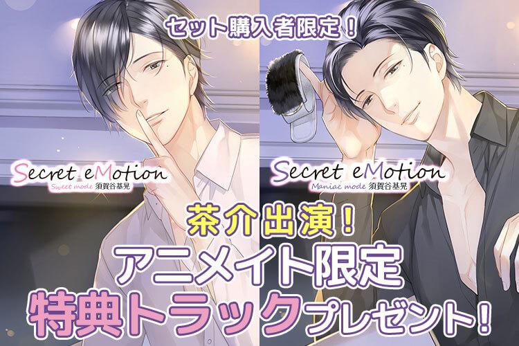 シチュエーションCD「Secret eMotion 須賀谷基晃」(出演声優:茶介)セット購入でアニメイト特典プレゼント!