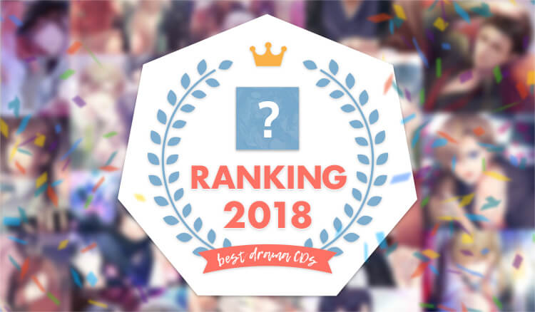 ポケドラ年間ランキング2018!シチュエーションCD、TLボイスドラマ、BLCDをジャンル別に集計!