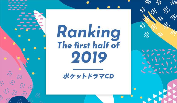 2019年上半期ポケドラBLCD人気ランキングを大発表!最新人気作品はここからチェック!