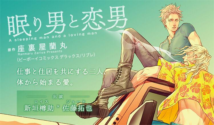 新垣樽助 佐藤拓也 出演 BLCD『眠り男と恋男』が、ポケドラにて配信開始!