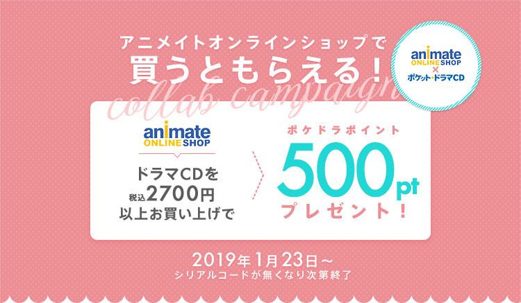 買うともらえる!アニメイトオンラインショップでドラマCD税込2700円以上お買い上げでポケドラポイント500ptプレゼント!
