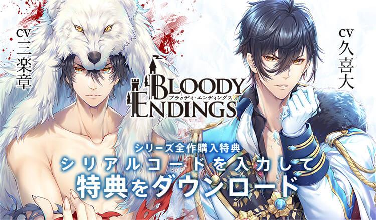 Bloody Endingsシリーズ最新作2巻購入でアニメイト連動特典『兄妹プレイ』(CV:三楽章)をプレゼント!