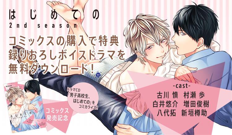 はじめての 2nd seasonコミックス発売記念 コミックスの購入で特典録りおろしボイスドラマを無料ダウンロード!