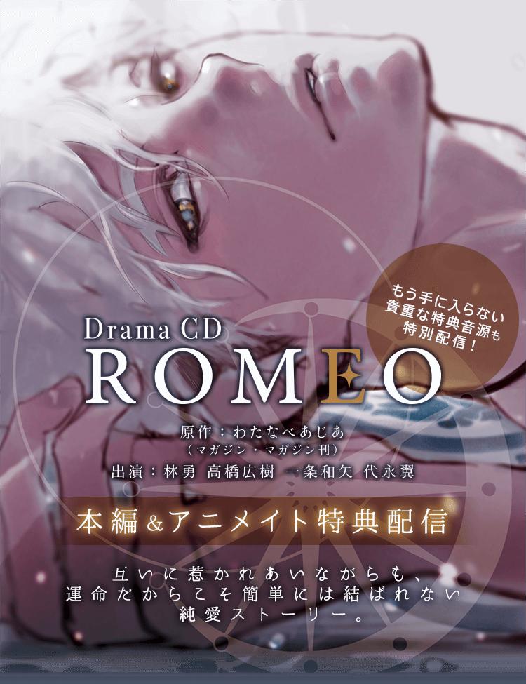 林勇 高橋広樹 出演!「ROMEO」&超貴重特典音源をポケドラで配信決定!