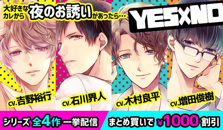 『YES×NO』