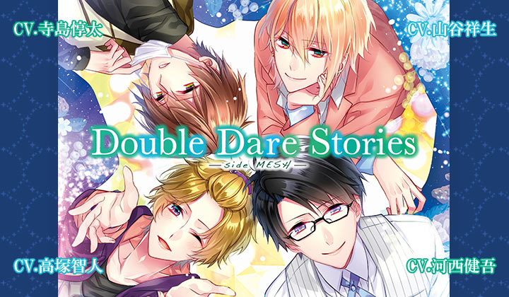 『DOUBLE DARE STORIES』side MESH