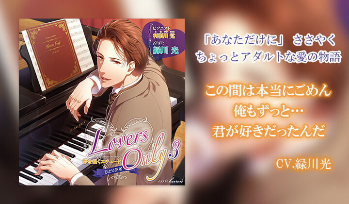 Lovers Only 3 ~夢を描くエチュード~【出演声優:緑川光】